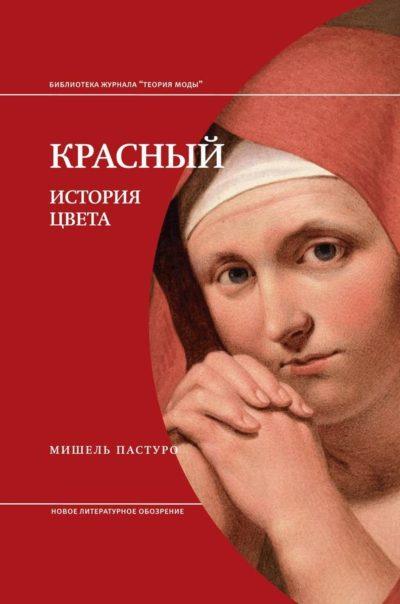iskusstvo - Красный. История цвета -