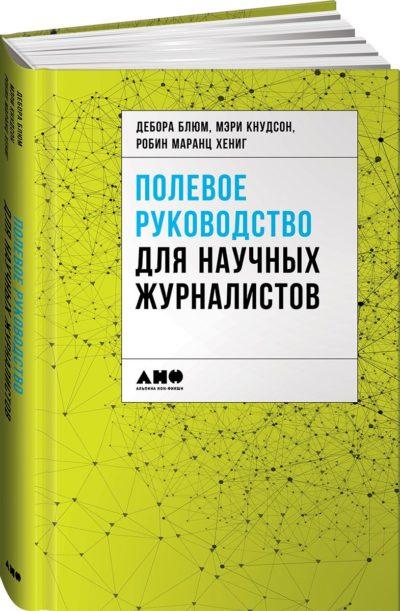 pisatelstvo - Полевое руководство для научных журналистов -