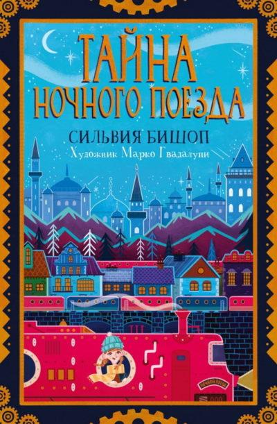 detskaya-hudozhestvennaya-literatura - Тайна ночного поезда -