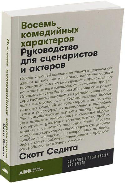 pisatelstvo - Восемь комедийных характеров. Руководство для сценаристов и актеров -