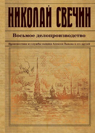 sovremennaya-russkaya-literatura - Восьмое делопроизводство -