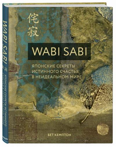 tvorcheskoe-razvitie - Wabi Sabi. Японские секреты истинного счастья в неидеальном мире -