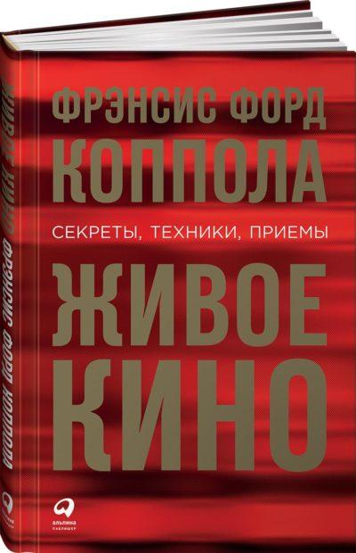 iskusstvo - Живое кино. Секреты, техники, приемы -