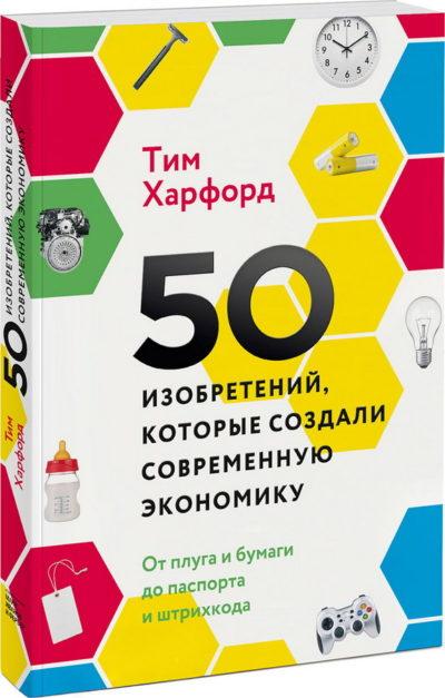 iskusstvo - 50 изобретений, которые создали современную экономику. От плуга и бумаги до паспорта и штрихкода -