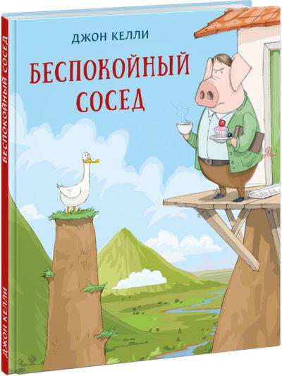 picture-books - Беспокойный сосед -