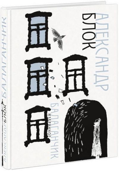 klassicheskaya-literatura - Александр Блок. Балаганчик. Избранное -