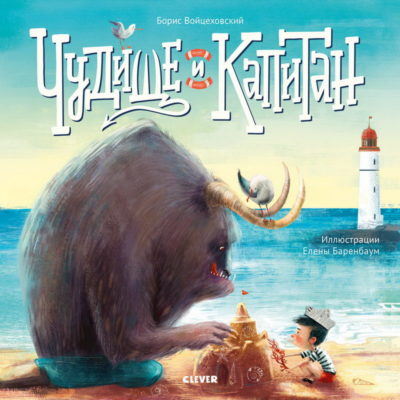 picture-books - Чудище и капитан -