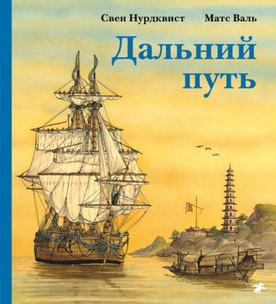 detskaya-hudozhestvennaya-literatura - Дальний путь -