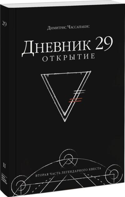 tvorcheskoe-razvitie - Дневник 29. Открытие -
