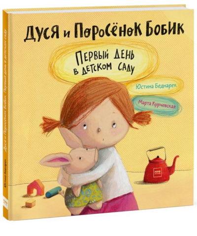 picture-books - Дуся и Поросенок Бобик. Первый день в детском саду -