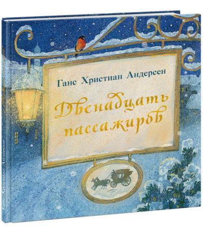 detskaya-klassika - Двенадцать пассажиров -