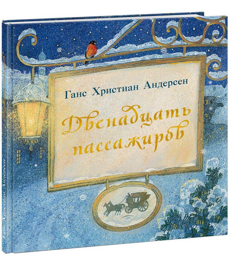 detskaya-hudozhestvennaya-literatura - Двенадцать пассажиров -