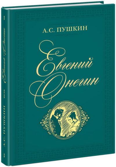 klassicheskaya-literatura - Пушкин. Евгений Онегин -