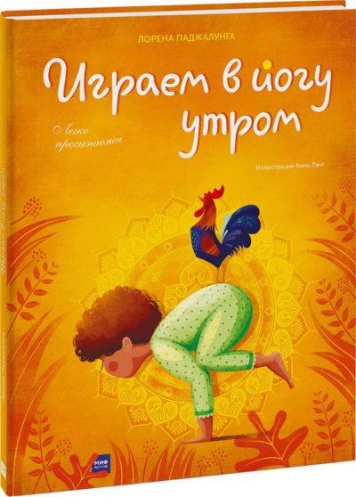 detskij-non-fikshn - Играем в йогу утром. Легко просыпаемся -
