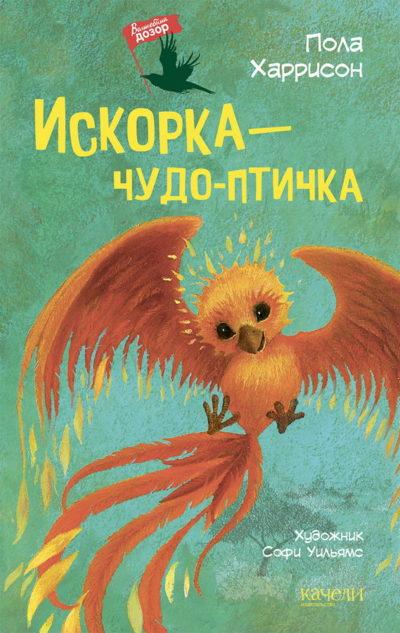 detskaya-hudozhestvennaya-literatura - Искорка - чудо-птичка -