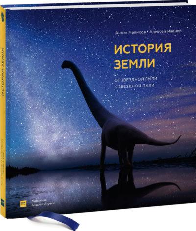 detskij-non-fikshn - История Земли. От звездной пыли к звездной пыли -