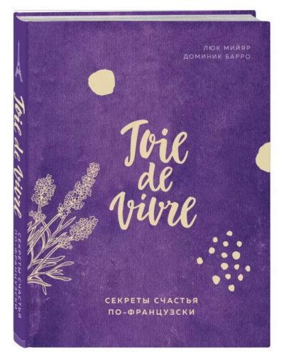 tvorcheskoe-razvitie - Joie de vivre. Секреты счастья по-французски -