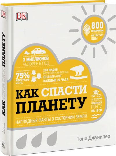 knizhnye-obzory - Что я могу сделать, чтобы спасти планету: три простых способа - экология