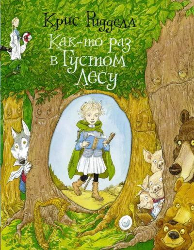 detskaya-hudozhestvennaya-literatura - Как-то раз в Густом Лесу -