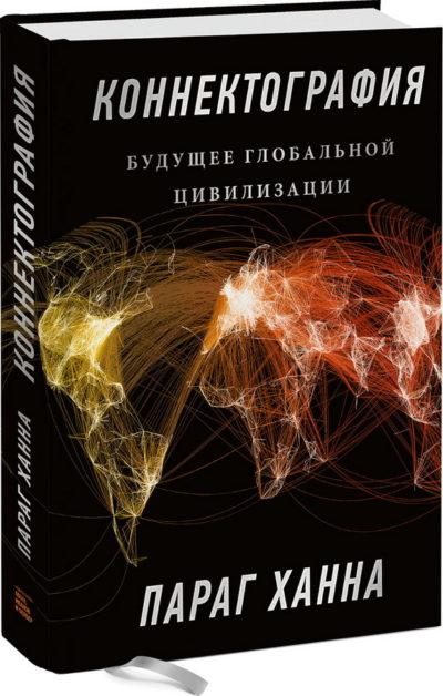 nauchno-populyarnaya-literatura - Коннектография. Будущее глобальной цивилизации -