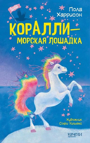 detskaya-hudozhestvennaya-literatura - Коралли - морская лошадка -
