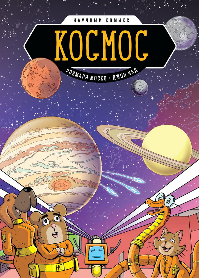 komiksy, detskij-non-fikshn - Космос. Научный комикс -
