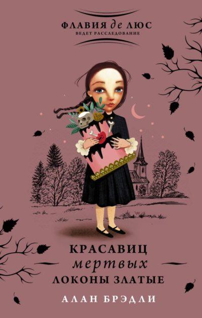 sovremennaya-zarubezhnaya-literatura - Красавиц мертвых локоны златые -