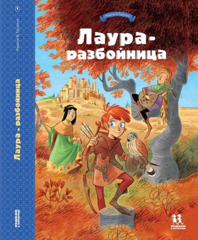 komiksy - Лаура-разбойница: юные девы, рыцари, заговорщики и менестрели -