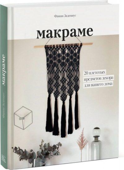 dom - Макраме. 20 плетеных предметов декора для вашего дома -