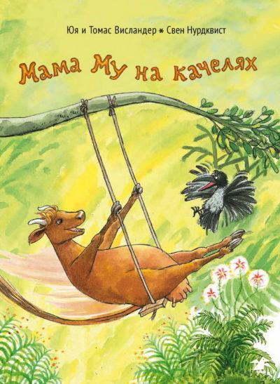 picture-books - Мама Му на качелях -