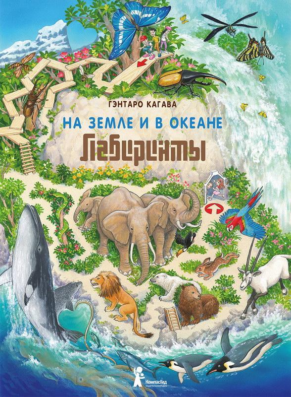 tvorchestvo-s-detmi - На Земле и в океане. Лабиринты -