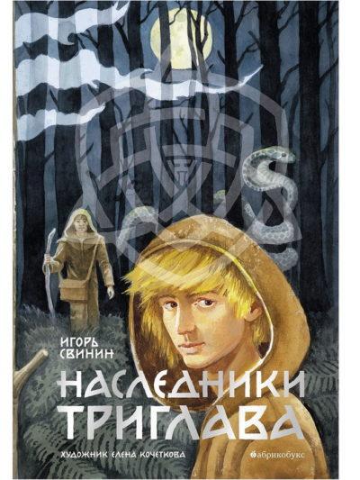 detskaya-hudozhestvennaya-literatura - Наследники Триглава. Книга 1 -