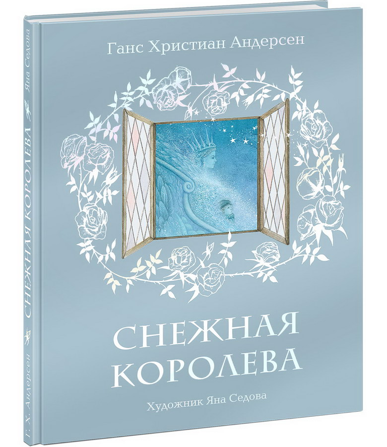detskaya-hudozhestvennaya-literatura - Снежная королева -