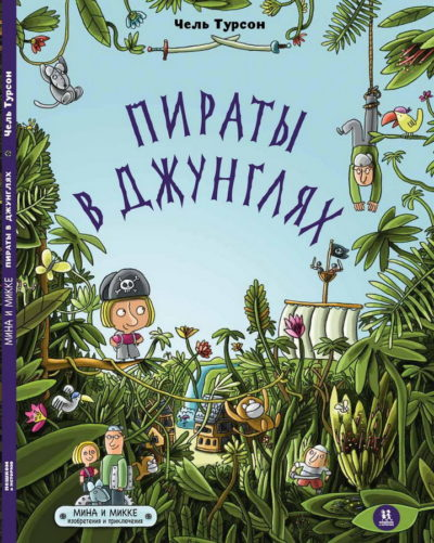 picture-books - Пираты в джунглях -
