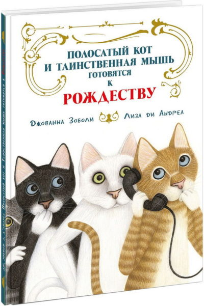 picture-books - Полосатый кот и Таинственная мышь готовятся к Рождеству -