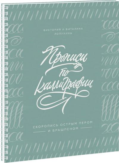 risovanie - Прописи по каллиграфии. Скоропись острым пером и брашпеном -