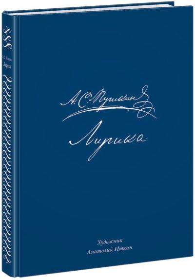 klassicheskaya-literatura - Пушкин. Лирика -