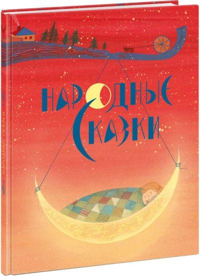 detskaya-hudozhestvennaya-literatura - Народные сказки -