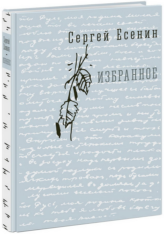 literatura-19-20-vekov - Сергей Есенин. Избранное -