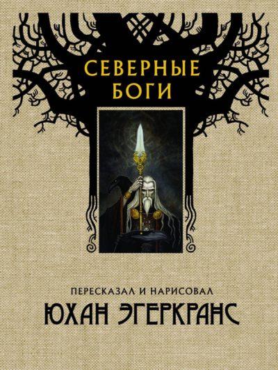 sovremennaya-zarubezhnaya-literatura - Северные боги -
