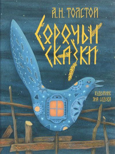 detskaya-hudozhestvennaya-literatura - Сорочьи сказки -