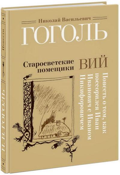 klassicheskaya-literatura - Гоголь. Повести -