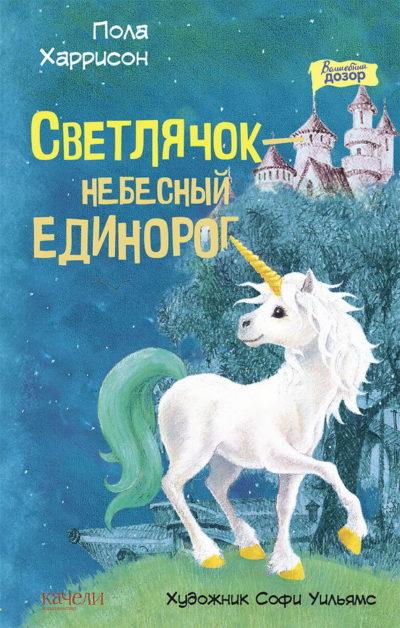 detskaya-hudozhestvennaya-literatura - Светлячок - небесный единорог -