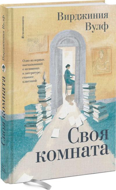 knizhnye-obzory - Вирджиния Вулф о женщинах и литературе -
