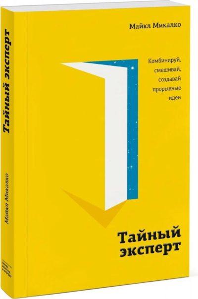 tvorcheskoe-razvitie - Тайный эксперт. Комбинируй, смешивай, создавай прорывные идеи -