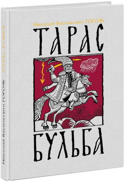klassicheskaya-literatura - Гоголь. Тарас Бульба -