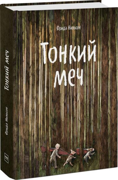 detskaya-hudozhestvennaya-literatura - Тонкий меч -