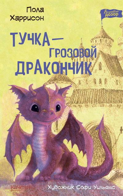 detskaya-hudozhestvennaya-literatura - Тучка - грозовой дракончик -