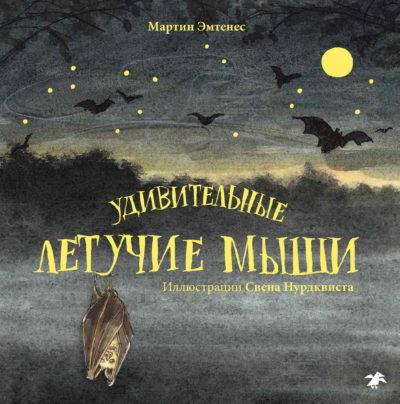 detskij-non-fikshn - Удивительные летучие мыши -