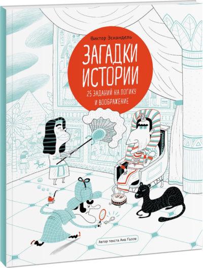 tvorchestvo-s-detmi - Загадки истории. 25 заданий на логику и воображение -